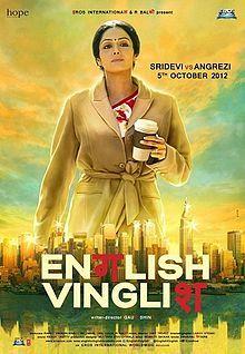 220px-English_Vinglish_poster.jpg